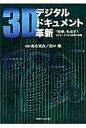 3Dデジタルドキュメント革新 「効果」を出す!3Dデ-タXVL活用の実際  /日本能率協会コンサルティング/鳥谷浩志