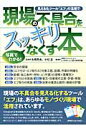 見える化ツ-ル「エフ」の活用で現場の「不具合」をスッキリなくす本 写真でわかる!  /日本能率協会コンサルティング/JIPMソリュ-ションエフ付け・エフ取り