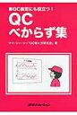 QCべからず集 QC検定にも役立つ!  /日本能率協会コンサルティング/ケイ・シ-・シ-