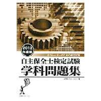 自主保全士検定試験学科問題集 オペレ-タ-のための検定試験 2012年度版 /日本能率協会コンサルティング/JIPMソリュ-ション