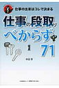 仕事の段取りべからず71 仕事の出来はコレで決まる  /日本能率協会コンサルティング/中田亨