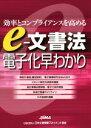 e-文書法電子化早わかり 効率とコンプライアンスを高める  /日本文書情報マネジメント協会/日本文書情報マネジメント協会