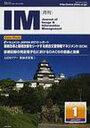 月刊IM  第50巻第1号(平成23年1月 /日本文書情報マネジメント協会