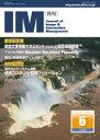 月刊IM  第50巻第6号(平成23年6月 /日本文書情報マネジメント協会