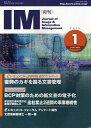 月刊IM  第51巻第1号(平成24年1月 /日本文書情報マネジメント協会