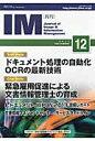 月刊IM  第52巻第12号(平成25年1 /日本文書情報マネジメント協会