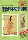 原色日本切手図鑑  1992年版 /日本郵趣出版/日本郵趣協会