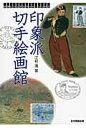 印象派切手絵画館   /日本郵趣出版/江村清