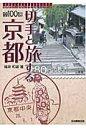 京100選切手と旅する京都   /日本郵趣出版/福井和雄