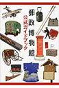 郵政博物館公式ガイドブック   /日本郵趣出版/通信文化協会