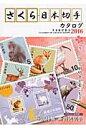 さくら日本切手カタログ  2016年版 /日本郵趣協会