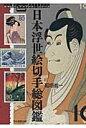 日本浮世絵切手総図鑑   /日本郵趣出版/稲垣進一