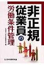 非正規従業員の労働条件管理   /日本労務研究会/日本労務研究会