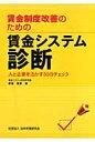 賃金制度改善のための賃金システム診断 人と企業を活かす50のチェック  /日本労務研究会/赤津雅彦