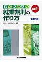 わかりやすい就業規則の作り方 最新版!  新訂3版/日本労務研究会/日本労務研究会