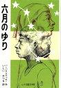 六月のゆり   /ぬぷん児童図書出版/バ-バラ・スマッカ-