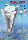 日本一をつくるランドマ-クタワ-   /ぬぷん児童図書出版/野村昇司