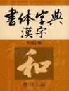 書体字典漢字   全改訂版/野ばら社/野ばら社