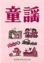 童謡   増訂版/野ばら社/野ばら社
