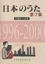 日本のうた  第7集(平成8~12年) /野ばら社/野ばら社