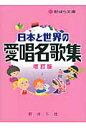 日本と世界の愛唱名歌集   増訂版/野ばら社/野ばら社