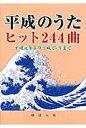 平成のうたヒット244曲 平成元年より平成25年まで  /野ばら社/野ばら社