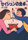 セイシュンの食卓 Easy cooking comic  /メディアファクトリ-/たけだみりこ