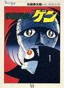 鉄面探偵ゲン  1 /メディアファクトリ-/石ノ森章太郎