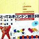 とっておきロンドン雑貨58   /メディアファクトリ-/森井ユカ