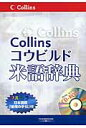 コウビルド米語辞典   /HarperCollins Publis