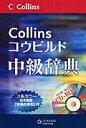 Collinsコウビルド中級辞典   /センゲ-ジラ-ニング