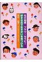 花の知恵・フラワ-セラピ-好きな花で生きがいを見つける   /JDC/田村記子