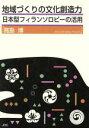地域づくりの文化創造力 日本型フィランソロピ-の活用  /JDC/高島博(経済学)
