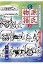 七五調源氏物語  2 /JDC/中村博(古典)