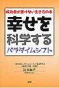 幸せを科学するパラダイムシフト 成功者が書けない生き方の本  /JDC/辻本加平