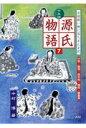七五調源氏物語 古語疑い腑に落ちまんま訳 7 /JDC/中村博(古典)
