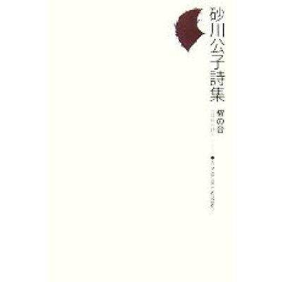 砂川公子詩集 櫂の音  /能登印刷出版部/砂川公子
