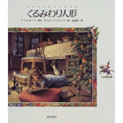 くるみわり人形   /西村書店(新潟)/E.T.A.ホフマン