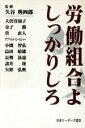 郵政3事業[国営or民営]その是非を問う   /日本リ-ダ-ズ協会/郵政民営化問題研究会