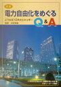 図解電力自由化をめぐるQ&A どうなる?日本のエネルギ-  /日本リ-ダ-ズ協会/21世紀のエネルギ-問題を考える会