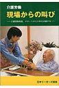 介護労働現場からの叫び 介護保険制度、スタ-トから三年を検証する  /日本リ-ダ-ズ協会/久谷与四郎