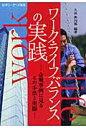 ワ-ク・ライフ・バランスの実践 企業事例に見るその手法と実際  /日本リ-ダ-ズ協会/久谷与四郎