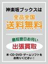 日書連五十五年史   /日本書店商業組合連合会