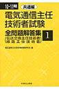 電気通信主任技術者試験全問題解答集  10~11年版 /日本理工出版会/電気通信主任技術者試験研究会