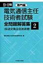 電気通信主任技術者試験全問題解答集  10~11年版 2 /日本理工出版会/電気通信主任技術者試験研究会