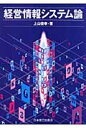 経営情報システム論   /日本理工出版会/上山俊幸