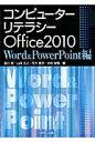 コンピュ-タ-リテラシ-Office2010  Word&PowerPoint /日本理工出版会/前川武
