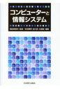 コンピューターと情報システム   /日本理工出版会/福田真規夫