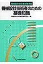 機械設計技術者のための基礎知識   /日本理工出版会/機械設計技術者試験研究会