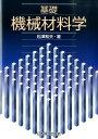 基礎機械材料学   /日本理工出版会/松澤和夫